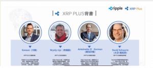 xrp-plus